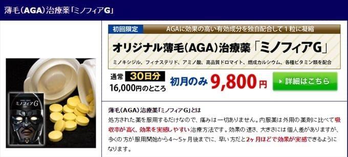 ゴリラクリニックオリジナルの「ミノフィアG」が初月9,074円!