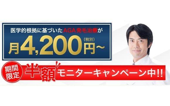 新宿AGAクリニック キャンペーン