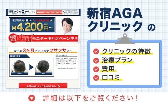 新宿AGAクリニック メインビジュアル