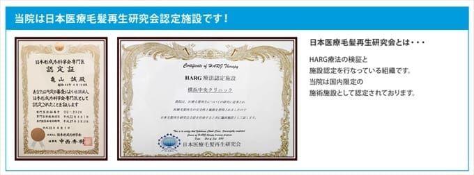 最先端の毛髪再生治療「HARG療法」の認定施設!
