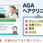 AGAヘアクリニック メインビジュアル