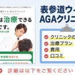 表参道ウィルAGAクリニック メインビジュアル