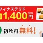 表参道ウィルAGAクリニック キャンペーン