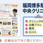 福岡博多駅前中央クリニック メインビジュアル