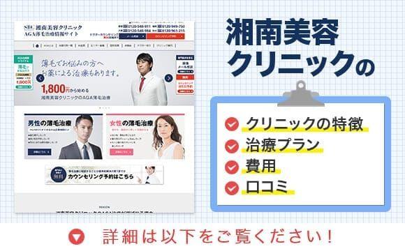 湘南美容クリニック メインビジュアル