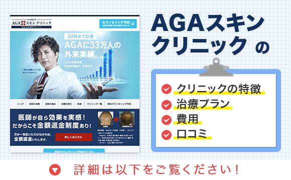 AGAスキンクリニック メインビジュアル