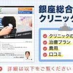 銀座総合美容クリニック(銀クリ) メインビジュアル