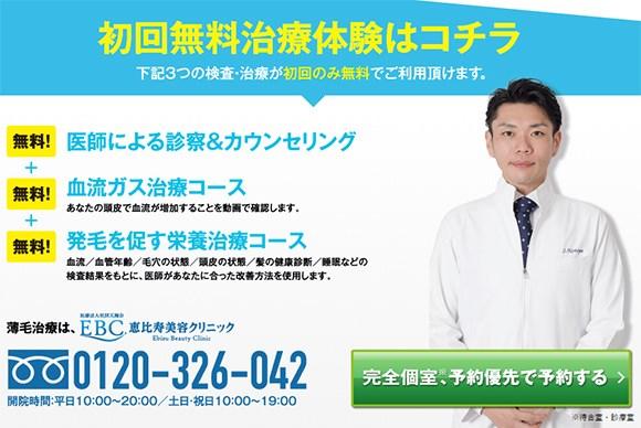 恵比寿美容クリニック‗キャンペーン