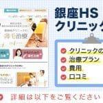 銀座HSクリニック メインビジュアル