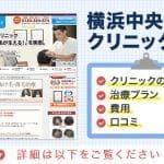 横浜中央クリニック メインビジュアル