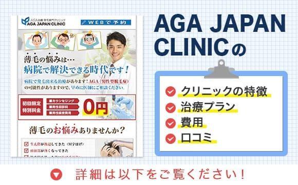 AGA JAPAN CLINIC メインビジュアル