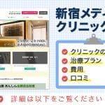 新宿メディカルクリニック_メインビジュアル