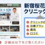 新宿桜花クリニック メインビジュアル