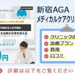 新宿AGAメディカルケアクリニック メインビジュアル