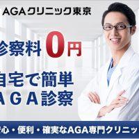 AGAクリニック東京